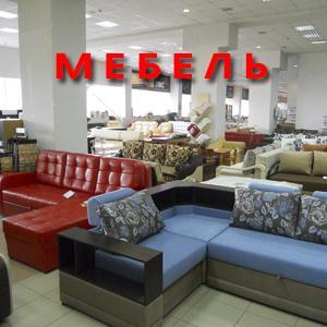 Магазины мебели Сухого Лога