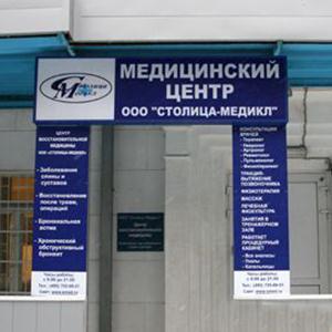 Медицинские центры Сухого Лога