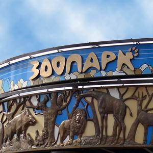 Зоопарки Сухого Лога